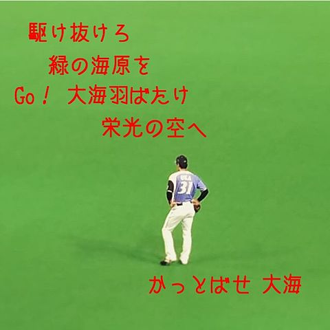 岡大海/応援歌の画像(プリ画像)