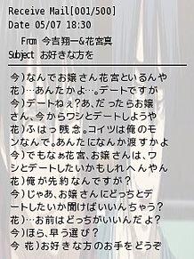 今吉&花宮のメル画の画像(プリ画像)
