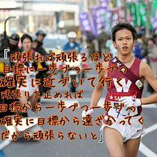 大迫傑の画像(早稲田大学に関連した画像)