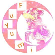 ラブライブリクエストありがとうございます。Fuyumi様の画像(ラブライブリクエストに関連した画像)
