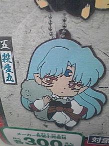 殺生丸様の画像(成田剣に関連した画像)