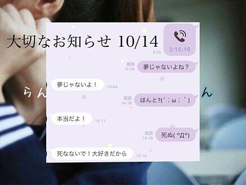 大切なお知らせ 10/14の画像(プリ画像)