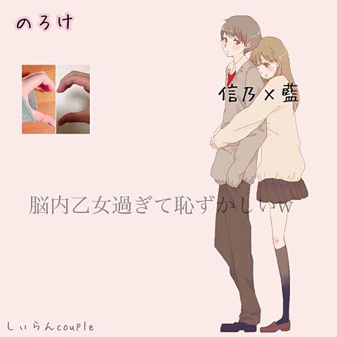 脳内乙女過ぎて恥ずかしいw 10/19の画像(プリ画像)