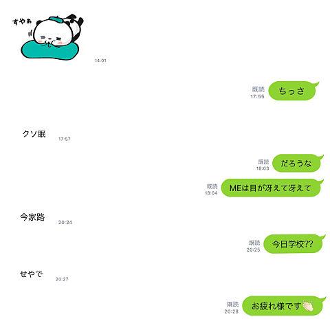 片思いの 5/6の画像 プリ画像