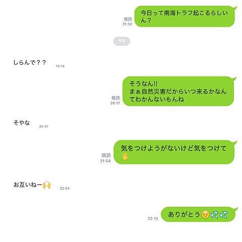 片思いの 5/18の画像 プリ画像