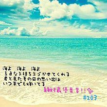 君とみた海の画像(プリ画像)