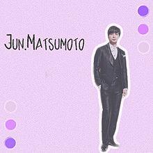 Jun Matsumoto プリ画像