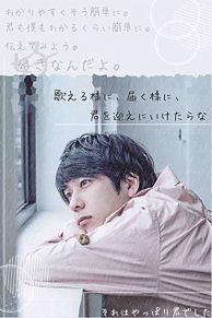 Kazunari Ninomiyaの画像(それはやっぱり君でした。に関連した画像)