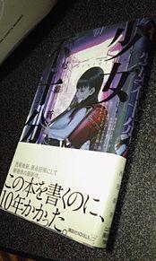 「少女不十分」読み終わって…の画像(西尾維新に関連した画像)