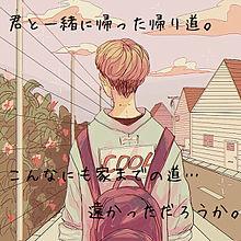 帰り道の画像(#恋愛に関連した画像)