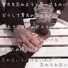 思いだすの画像(ポエム 青春に関連した画像)