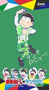 サンテPC✕おそ松さんの画像(プリ画像)