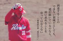 野球 名言 プロ 選手