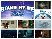 STAND BY ME ドラえもんの画像(standに関連した画像)