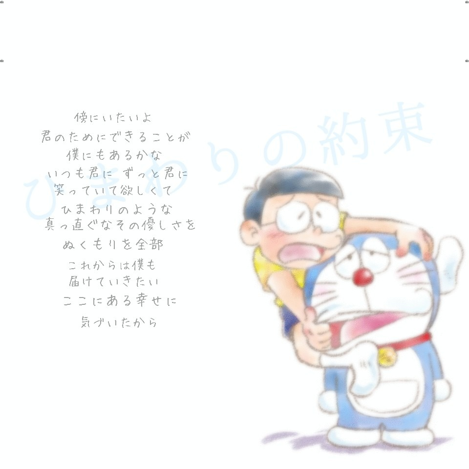 STAND BY ME ドラえもんの画像 p1_2