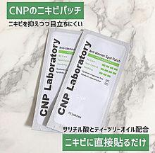 2019/10 CNPの画像(フェイスケアに関連した画像)