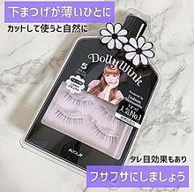 KOJI Dolly Wink(ドーリーウインク)の画像(つけまつげに関連した画像)