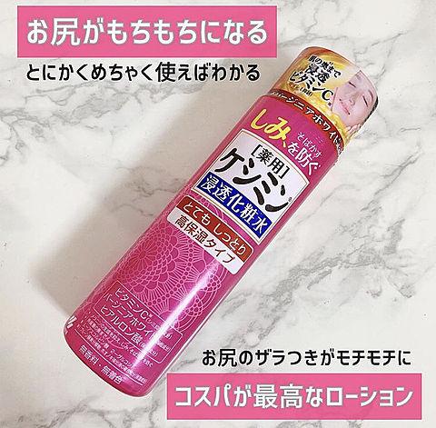 2019/10 薬用 ケシミン 浸透化粧水の画像 プリ画像