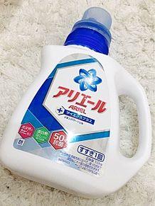 アリエール 洗剤の画像(エールに関連した画像)