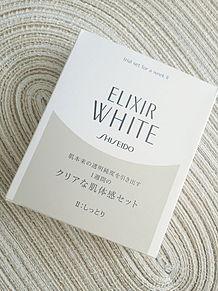 エルクシールホワイトの画像(洗顔に関連した画像)