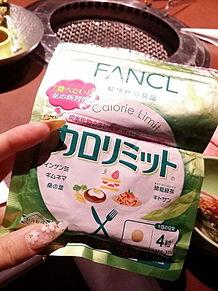 FANCL カロリミットの画像(美容品に関連した画像)