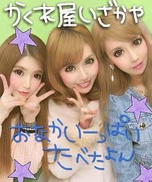 2015/3/3プリクラ(GYZA 2)の画像(吉川ちかに関連した画像)
