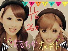 2014/11/19プリクラ(R3) プリ画像