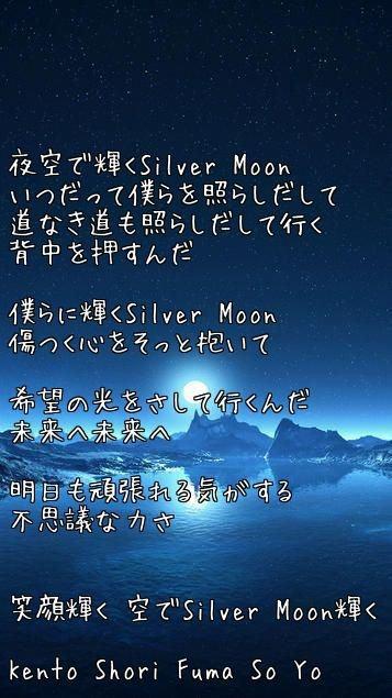 sexy zone Silver Moonの画像 プリ画像