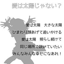 高坂穂乃果の画像(愛は太陽じゃない?に関連した画像)
