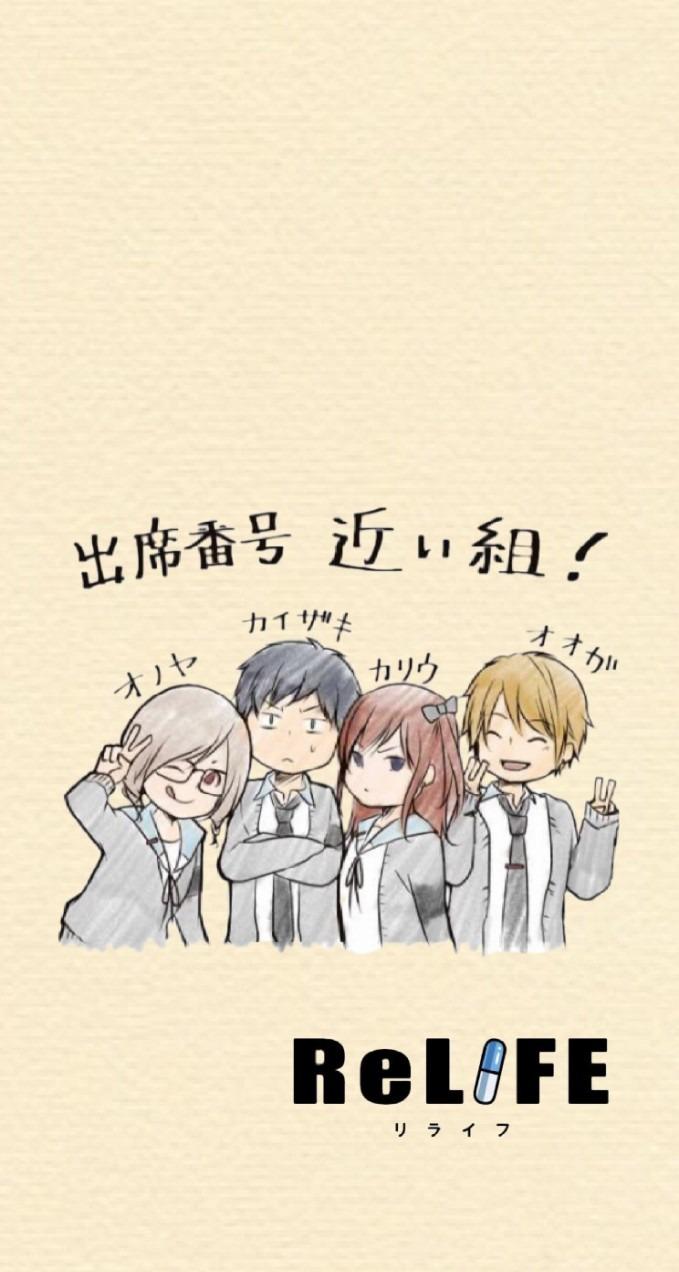 Relife 杏ちゃん 新太 狩生 オーガ 完全無料画像検索のプリ画像 Bygmo