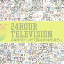 NEWS 24時間テレビ プリ画像