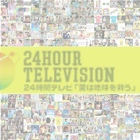 NEWS 24時間テレビの画像(プリ画像)
