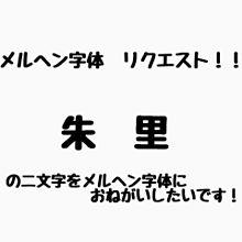 メルヘン字体 リクエストの画像(プリ画像)