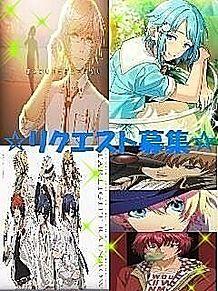 〆切りました【バレンタインネタ】リクエスト募集☆何でもOK☆の画像(ネタに関連した画像)