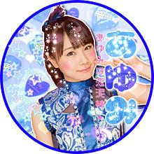 石田亜佑美ちゃんアイコンの画像(プリ画像)