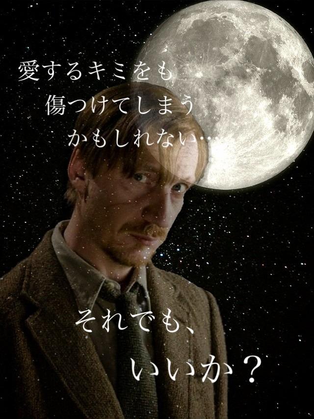 先生 ルーピン