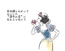 毒りんごの画像(メイクに関連した画像)