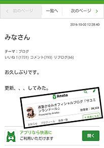 道重さゆみさんのブログが更新されました! プリ画像