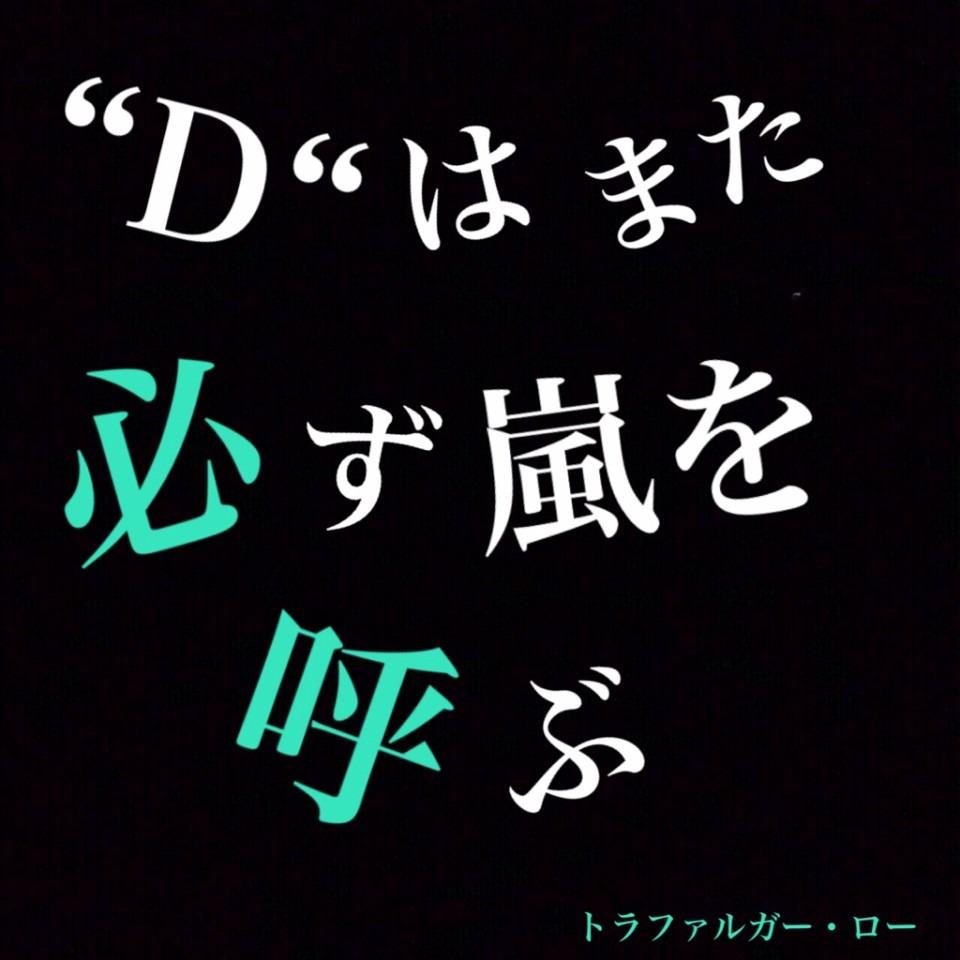 One Piece 名言 ロー 32398460 完全無料画像検索のプリ画像 Bygmo