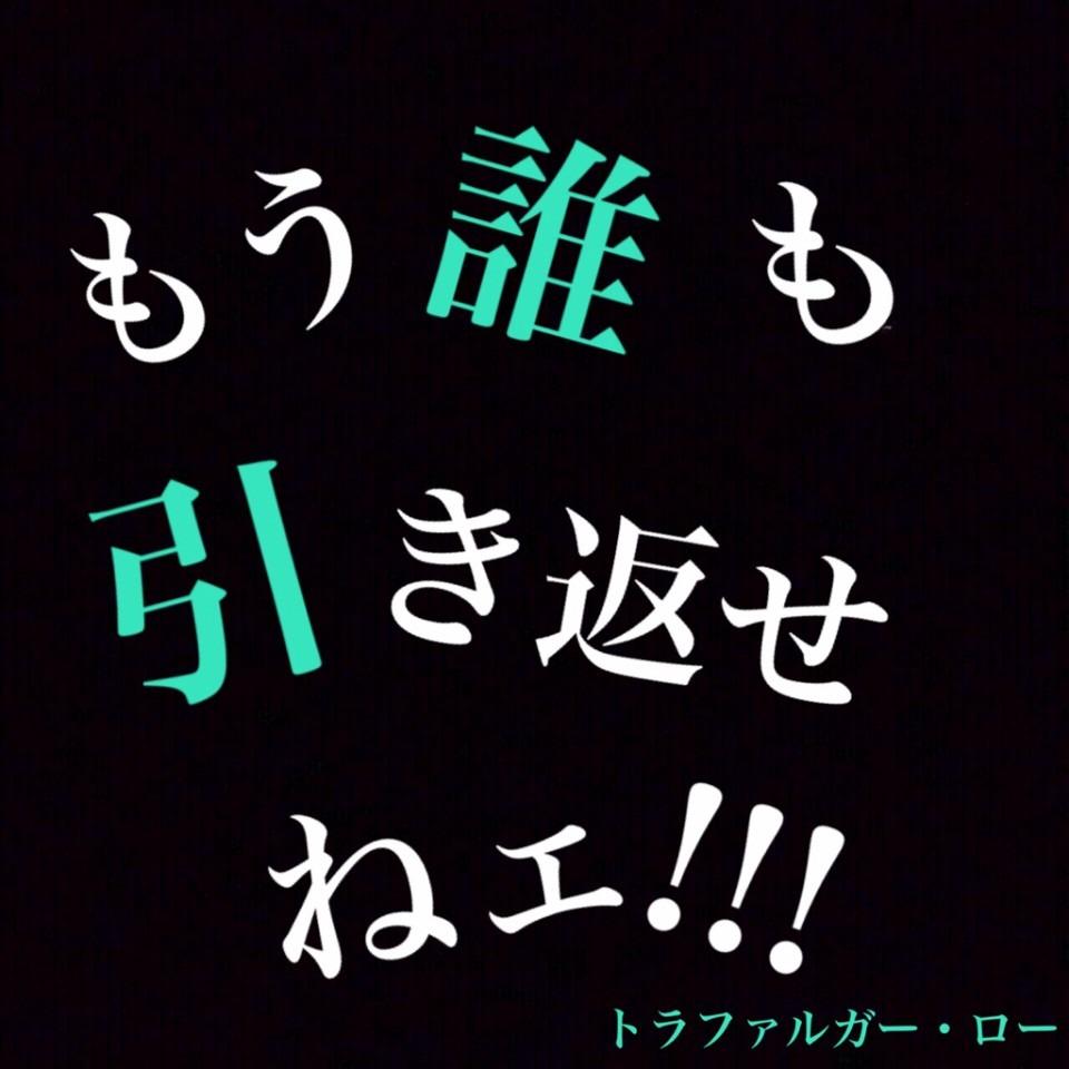 One Piece 名言 ロー 32648893 完全無料画像検索のプリ画像 Bygmo
