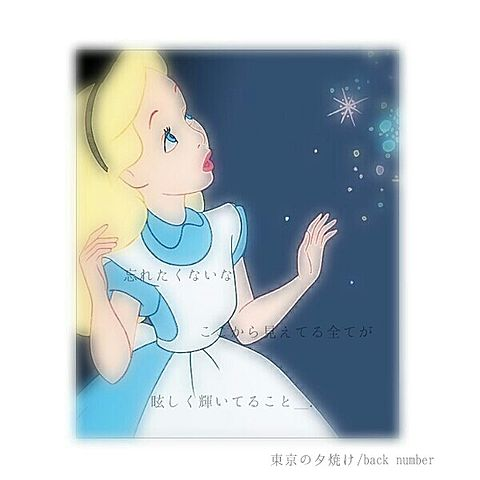 東京の夕焼け/back numberの画像(プリ画像)