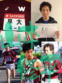 山本修平選手の画像(早稲田大学に関連した画像)