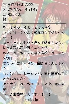 遠山金太郎メル画の画像(プリ画像)