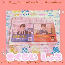 嵐櫻井翔inゼリー朝日新聞の画像(#嵐櫻井翔に関連した画像)