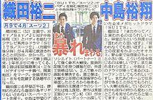 中島裕翔月9SUITS/スーツ2続編2020年04スタートの画像(SUITSに関連した画像)
