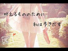 歩き出したい、歩きだす!の画像(プリ画像)