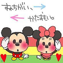 ミニーミッキー片想いの画像(プリ画像)