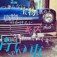 スピッツ 青い車の画像(青い車に関連した画像)