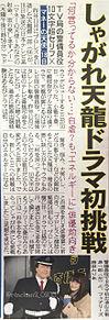 2/11 日刊スポーツの画像(プリ画像)