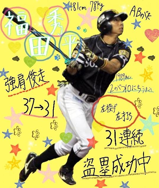 福田秀平の画像 p1_21